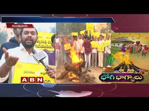 Guntur People protest against Modi Govt with Bhogi flames | ABN Telugu