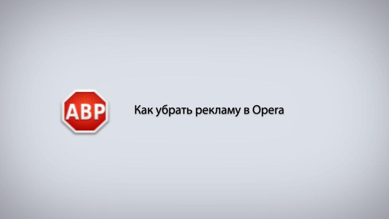 Расширение Adblock Plus - Дополнения Opera