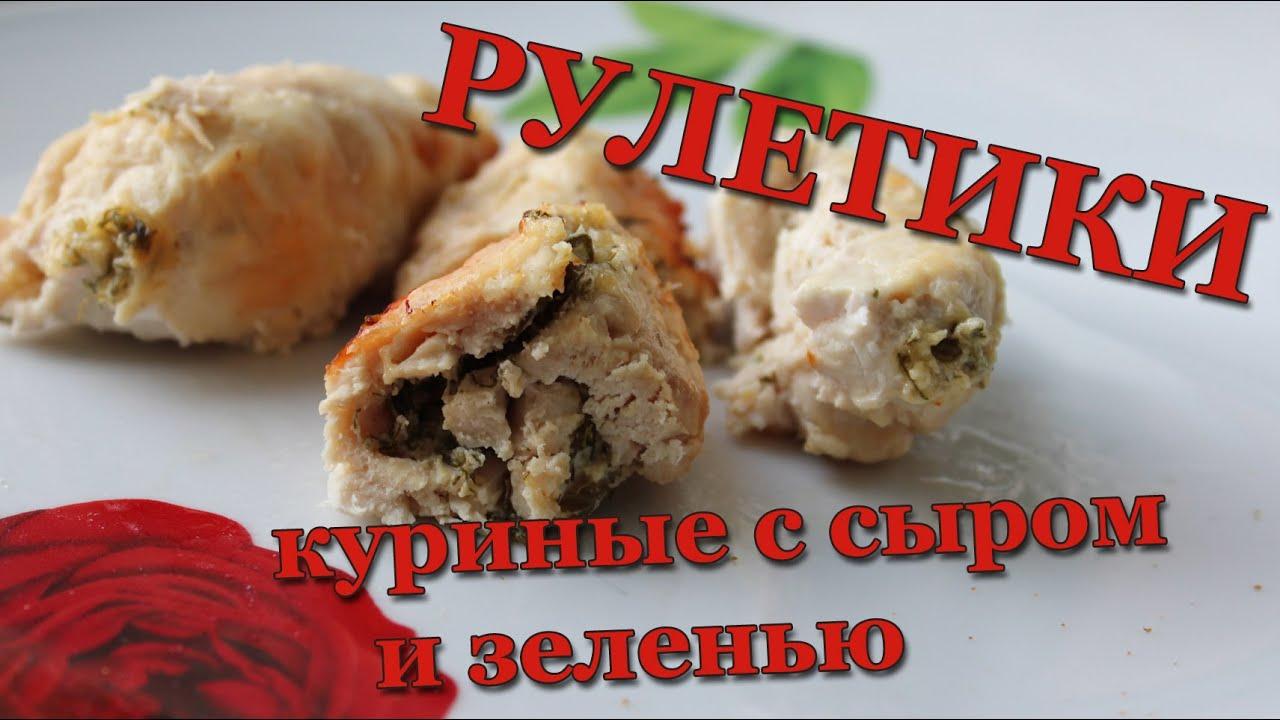 куриные рулетики с в духовке фото рецепт