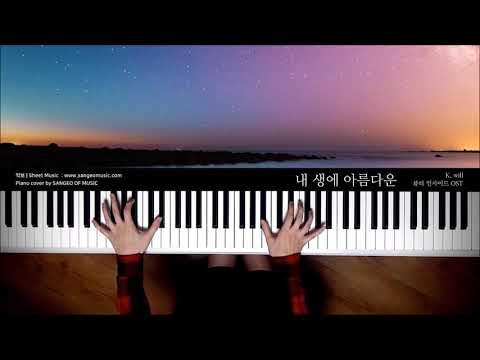 뷰티인사이드 The Beauty Inside OST : 내 생에 아름다운 Beautiful Moment - 케이윌 K  Will | Piano Cover 피아노 커버