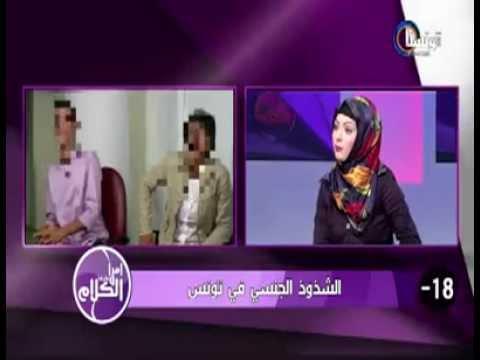 image vid�o شاذ تونسي يصلي و يقول أنه  عمل عمرة