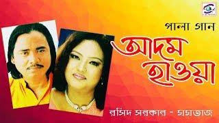 আদম হাওয়া | পর্ব ০১ | Adom Hawa | Bangla folk Pala Gaan  | Momtaz | Roshid sorkar