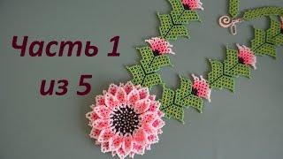 Колье из бисера . Уичольский цветок.  Часть 1 из 5.  Бисероплетение.  Мастер класс