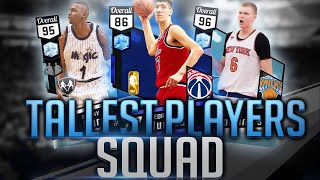 TALLEST PLAYERS AT EACH POSITION SQUAD BUILDER! NBA 2K17