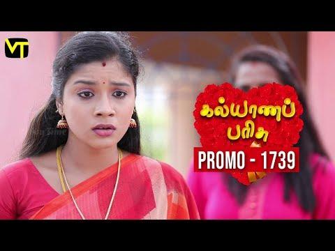 Kalyana Parisu Promo 23-11-2019 Sun Tv Serial  Online