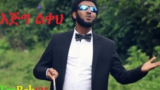 "Eyob Ali Amharic Gospel Song (Official Video)HD ""Ejig Likeh"" - Amlekotube.Com"
