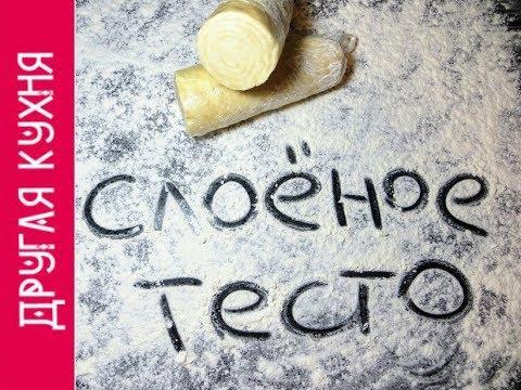 Обалденное универсальное слоеное тесто без хлопот! Супер рецепт!