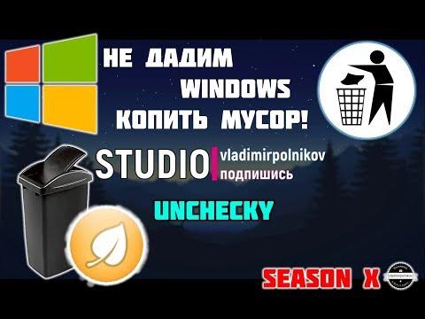 Не даём Windows копить мусор!