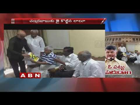 TDP MPs Meets Bihar Former CM Lalu Prasad Yadav | ABN Telugu