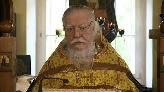 Протоиерей Димитрий Смирнов. Проповедь о декоративном и настоящем христианстве