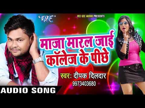 Deepak Dildar NEW लोकगीत 2017 - Maza Maral Jai Collage Ke Pichhe - Bhojpuri Hit Songs