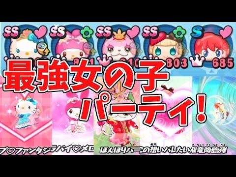 【ポケモンGO攻略動画】【妖怪ウォッチぷにぷに】華やかで強い!最強女の子パーティ! Yo-kai Watch  – 長さ: 12:49。
