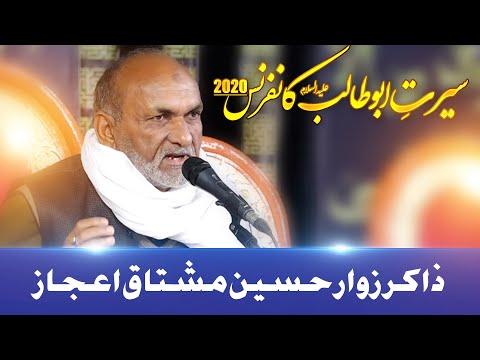 Zawar Mushtaq Hussain Aajiz | Seerat e Hazrat Abu Talib Conference 2020