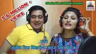 लाइव रिकॉर्डिंग ऑफ़ सुनील छैला बिहारी एन्ड अन्तरा सिंह प्रियंका।आपको मज़ा आ जायेगा।देखें पूरा वीडियो।