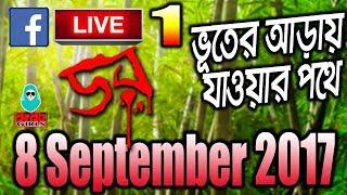Dor Facebook Live 8 September 2017 | Video footage 1 | ডর লাইভ বগুড়া