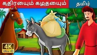 குதிரையும் கழுதையும்   Fairy Tales in Tamil   Tamil Fairy Tales