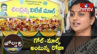 చంద్రన్న విలెజ్ మాల్స్ జనాల్ని దోపిడీ చేయటానికే - వైసీపీ రోజా - Jordar News - netivaarthalu.com