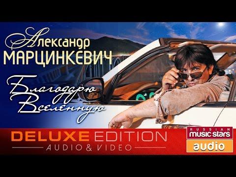 Александр Марцинкевич -  Новый Альбом 2017— Благодарю Вселенную (Весь Альбом + Клип)