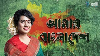 Amar Bangladesh | Nancy | Bangla New Song | 2016