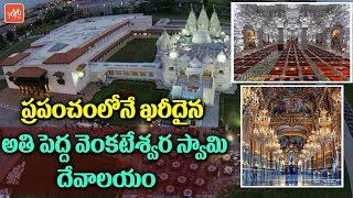 World's Largest and Costliest Lord Venkateswara Temple in New Jersey