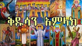 Ethiopian Orthodox Mezmur (Kidusan Amlake)