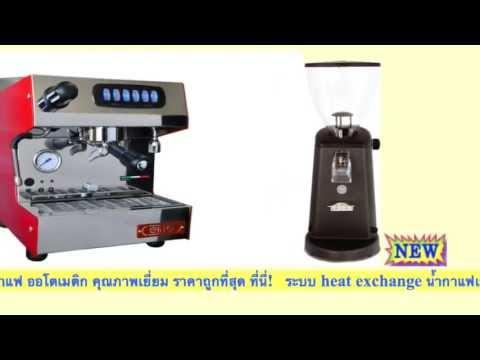 เครื่องชงกาแฟ2หัว เครื่องชงกาแฟออโตเมติก เครื่องชงกาแฟอัตโนมัติ แฟรนไชส์กาแฟ ราคาถูกที่สุด