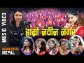 Hamro Nabin Nagara | New Nepali Song 2018/2075 | Ramchandra Kafle & Purnima Lama
