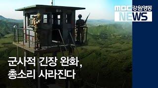 R)군사적 긴장 완화, 총소리 사라진다