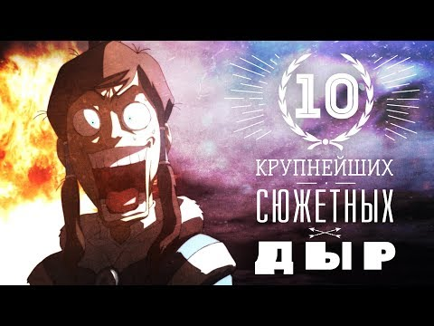 10 КРУПНЕЙШИХ СЮЖЕТНЫХ ДЫР ЛЕГЕНДЫ О КОРРЕ
