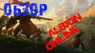 Albion Online - Обзор