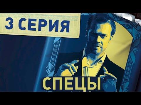 Спецы (Серия 3)