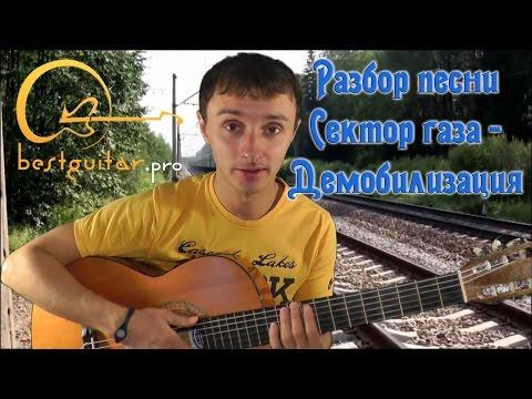 Сектор газа - Демобилизация (видео урок) как играть на гитаре