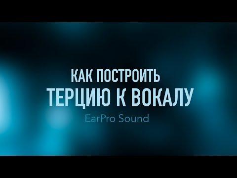 [Cubase] Как построить терцию к вокалу в VariAudio (Часть 1)