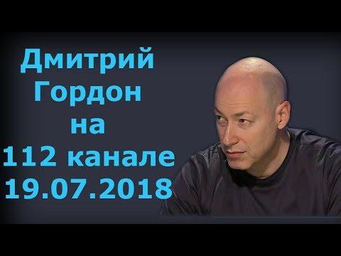 Дмитрий Гордон на 112 канале. 19.07.2018