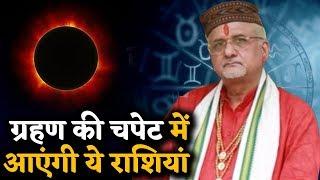 Sant Betra Ashoka ने बताया, इन राशियों में बवंडर लाएगा चंद्र ग्रहण