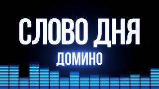 Слово Дня. Выпуск №140. Александр Домрин. Домино