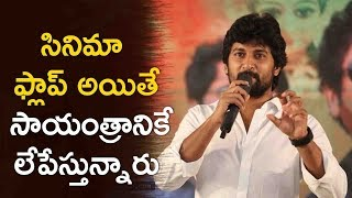 Nani Speech @ Devadas Movie Success Meet | Nagarjuna | Nani | Rashmika Mandanna