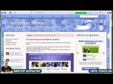 Тема infobis для продажи инфопродуктов, услуг или построения сети в млм