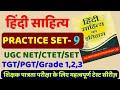 हिंदी साहित्य practice set-9, hindi sahitya ka itihas with Tayari Karlo
