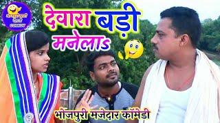 || COMEDY VIDEO || दिल देवरों संगे लगावे के पड़ी || Bhojpuri Comedy Video |MR Bhojpuriya