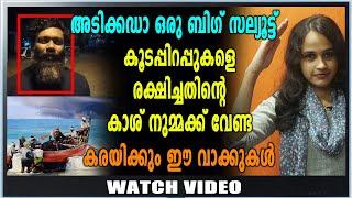 മത്സ്യത്തൊഴിലാളി ഖയാസ് മുഹമ്മദിന്റെ വൈറൽ വീഡിയോ | Kerala Floods 2018 | Oneindia Malayalam