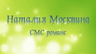 Наталия Москвина. СМС романс. http://nmoskvina.ru/