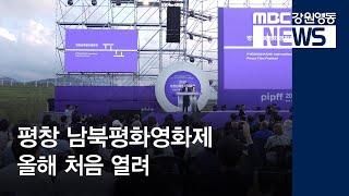 R)평창남북평화영화제 처음 열려