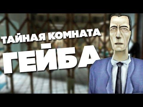 20 ЛУЧШИХ ПАСХАЛОК в серии игр HALF-LIFE
