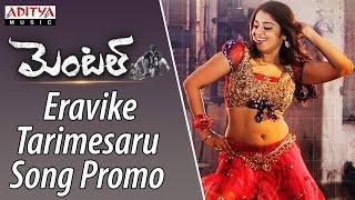 Eravike Tarimesaru  Song Promo | Mental Movie Songs | Srikanth, Aksha