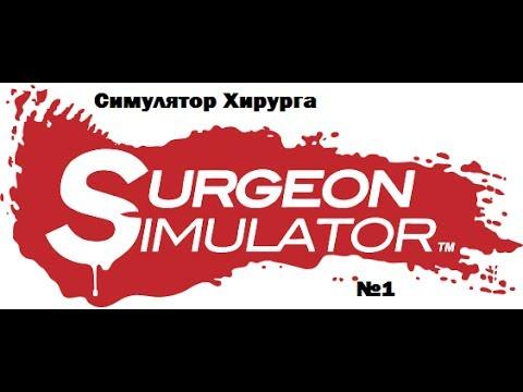 Скачать игру симулятор хирурга