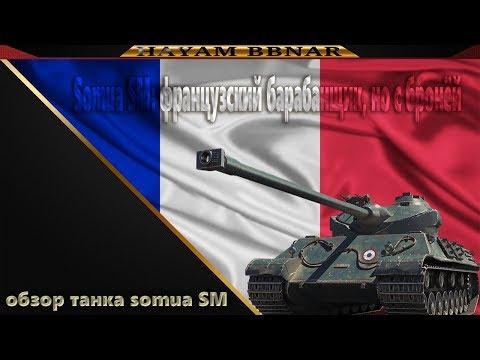 обзор на танк somua SM  французский барабанщик, но с бронёй