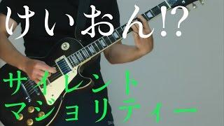欅坂46『サイレントマジョリティー』弾いてみた