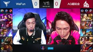 【VOD】2017KPL秋季赛 W6D1 WeFun vs AG超玩会 1