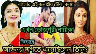 বাংলার টেলি-কন্যা ভোজপুরী ছবির নায়িকা,অভিনয় জগতে কিভাবে এলেন?|bengali serial|anindita bhattacharya